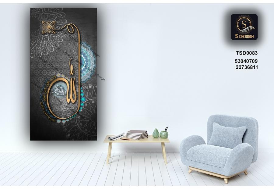 Tableau décoratif TSD0083