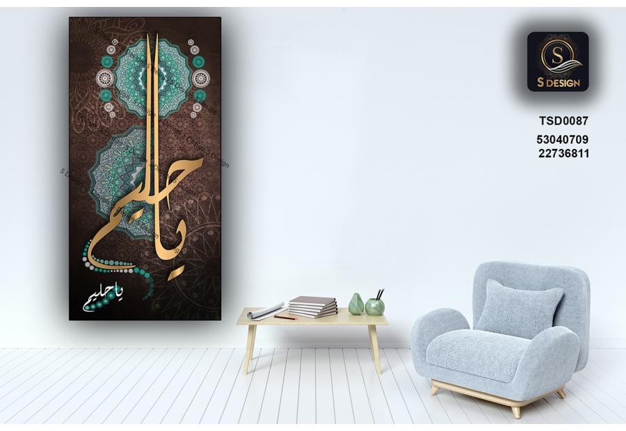 Tableau décoratif TSD0087