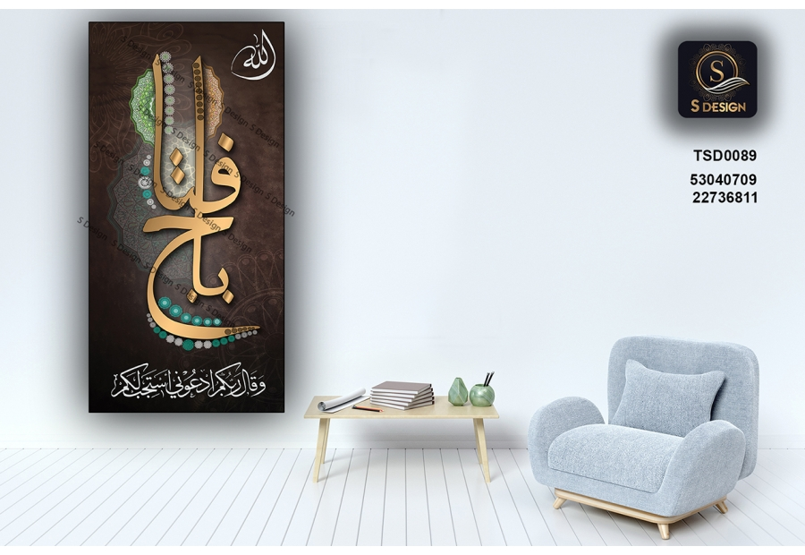 Tableau décoratif TSD0089