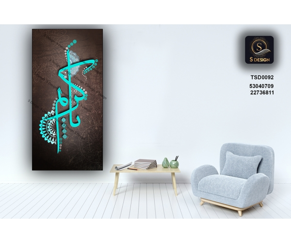 Tableau décoratif TSD0092
