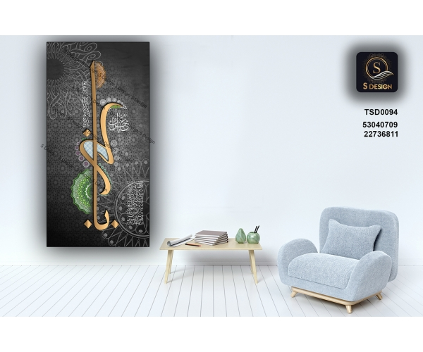 Tableau décoratif TSD0094