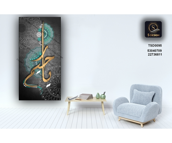 Tableau décoratif TSD0095