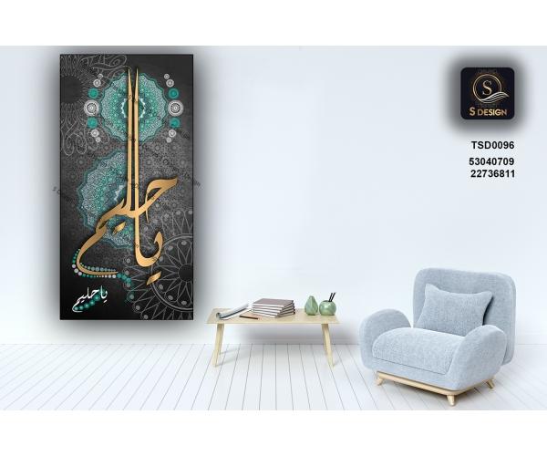 Tableau décoratif TSD0096