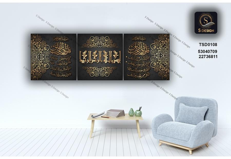 Tableau décoratif TSD0108