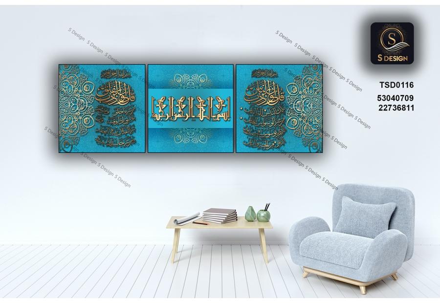 Tableau décoratif TSD0116