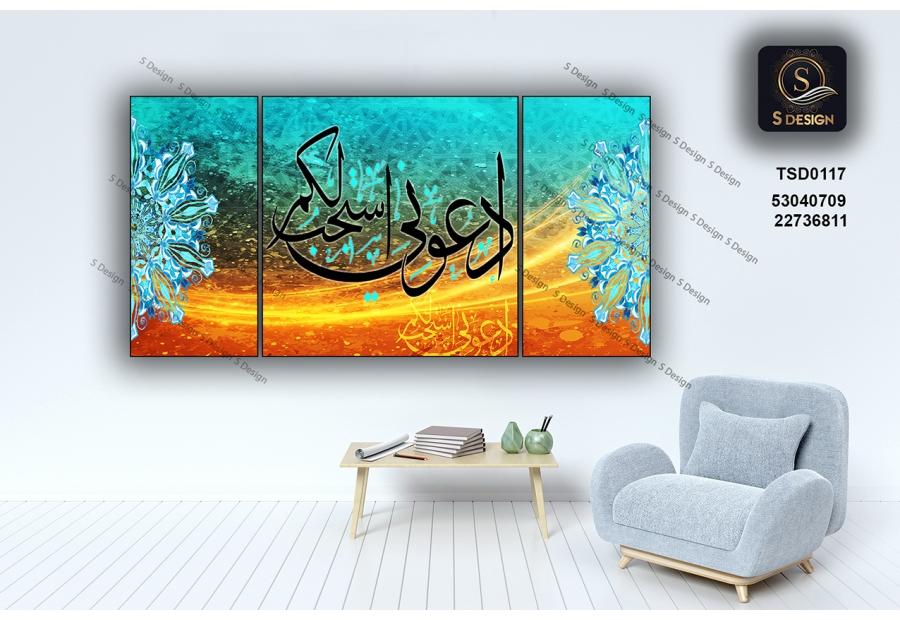 Tableau décoratif TSD0117