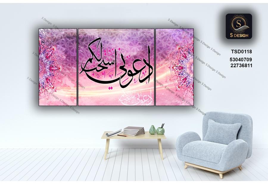 Tableau décoratif TSD0118