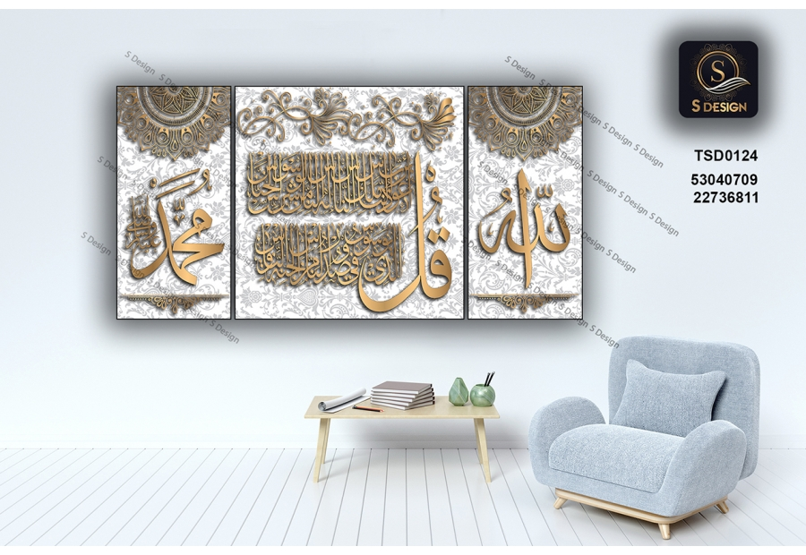 Tableau décoratif TSD0124