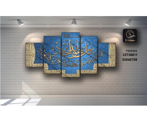 Tableau décoratif TSD0024